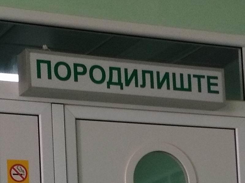 porodilište