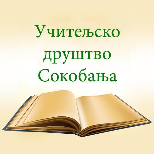 Učiteljsko društvo Sokobanja