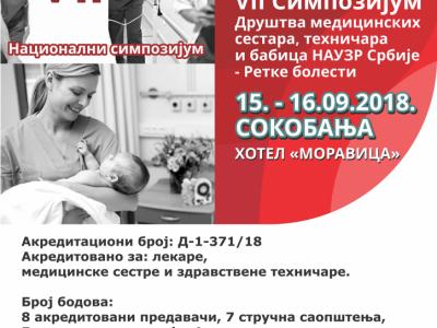 """Medicinski simpozijum na temu """"Retke bolesti"""" od 15-16.09.2018. godine"""