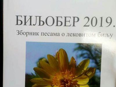 "Promocija zbornika ""BILjOBER 2019"""