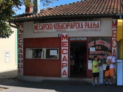 "Mesara ""Milojković"""