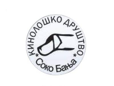 Kinološko društvo Sokobanja