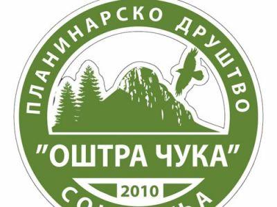 """Planinarsko društvo """"Oštra čuka"""""""
