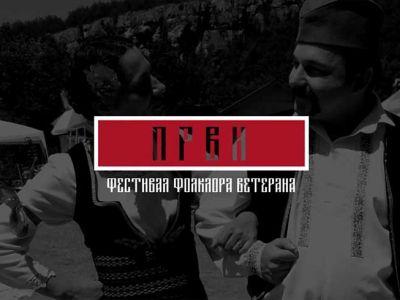 Folkloraši iz cele Srbije na festivalu u Sokobanji