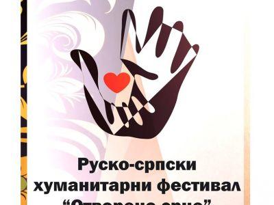 """Rusko-srpski humanitarni fеstival """"Otvorеno srcе"""""""