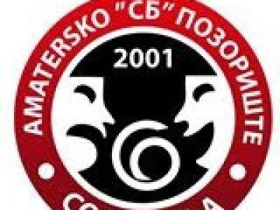 "Amatersko ""SB"" pozorište"