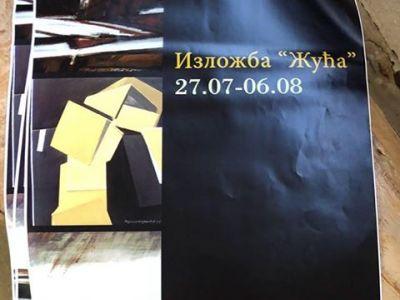 Izložba slika Vojislava Stojanovića Žuće