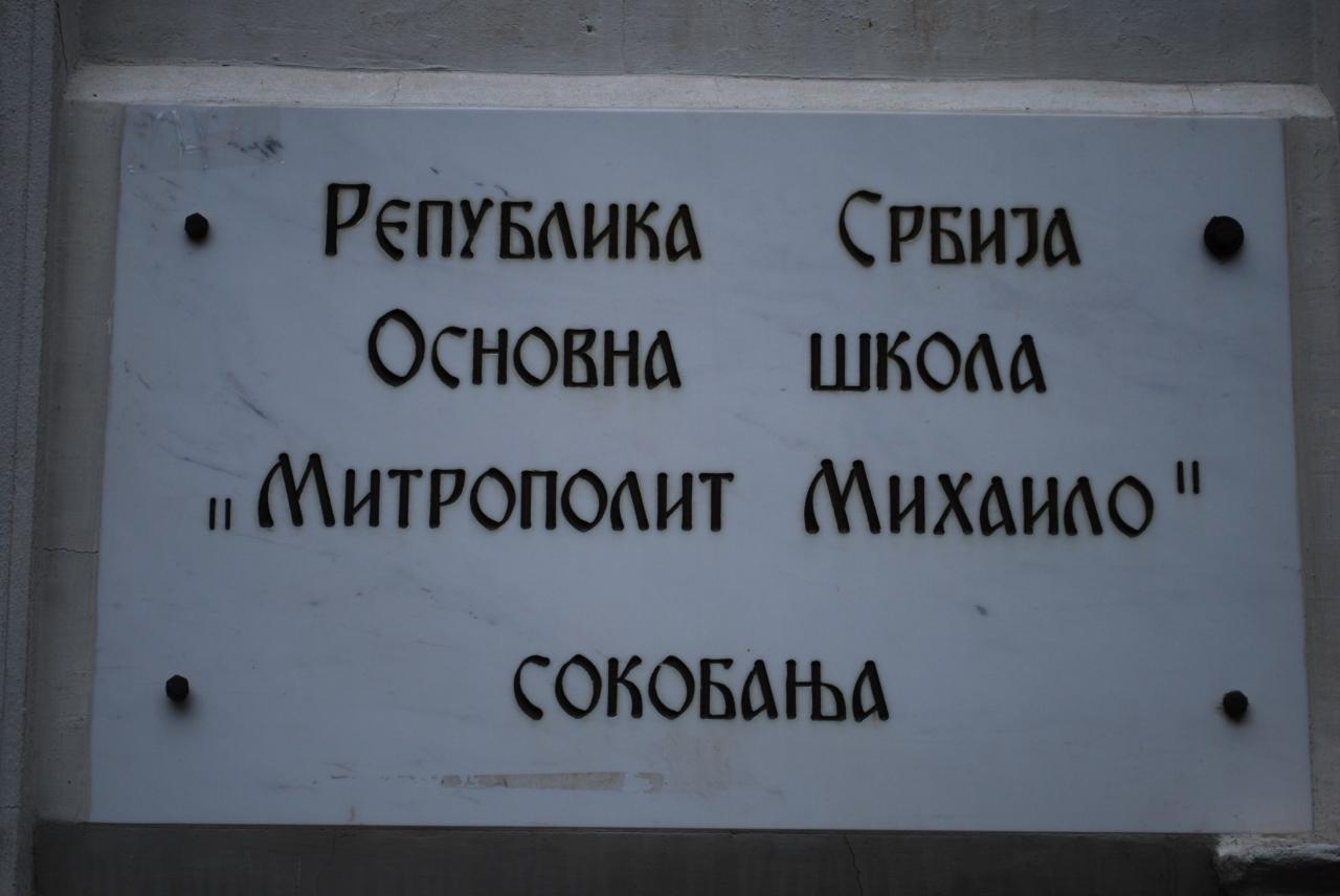"""Osnovna škola """"Mitropolit Mihailo"""""""