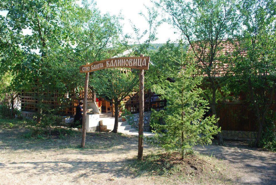"""Etno park """"Kalinovica"""""""