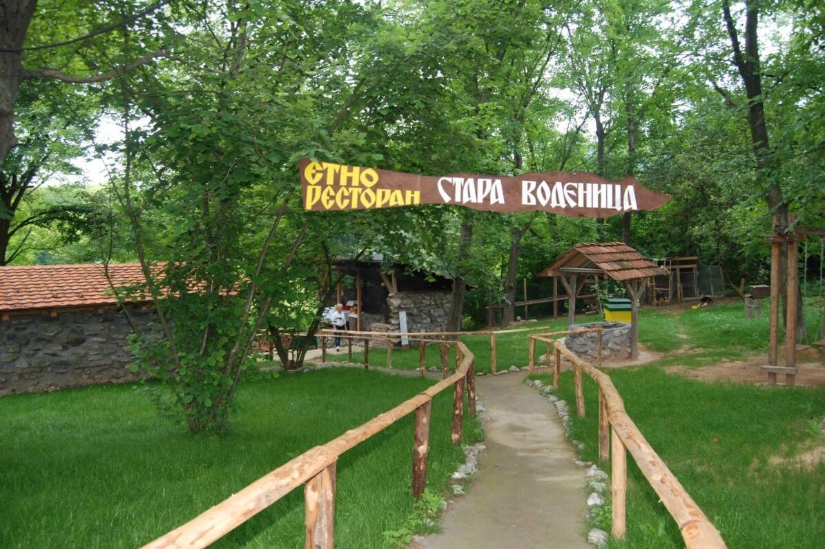 "Etno restoran ""Stara vodenica"""