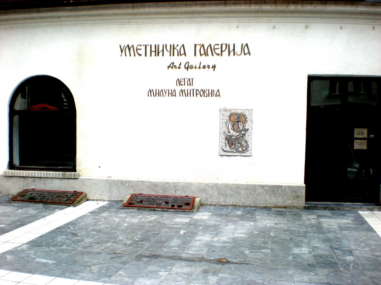 Galerija – Legat Miluna Mitrovića
